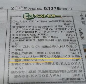 中日新聞.jpg
