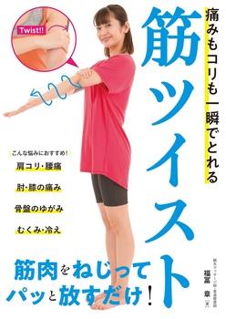 5434_筋ツイストカバー.jpg