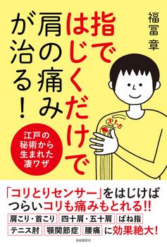 『指ではじくだけで肩の痛みが治る!』 表紙帯つき.jpg