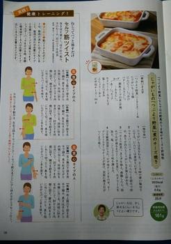 カゴメ.小冊子掲載「筋ツイスト.jpg
