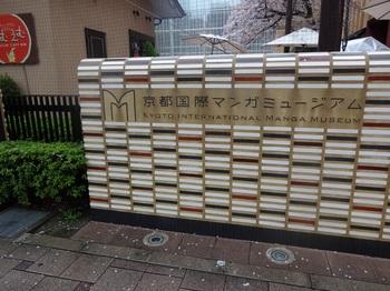 マンガミュージアムDSC08923.JPG
