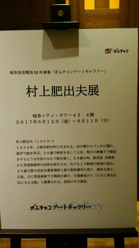 村上肥出夫展DSC_0467.JPG