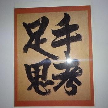 河井寛次郎349.JPG